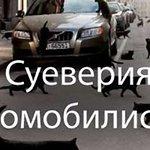 Приметы автомобилистов и работников ГИБДД