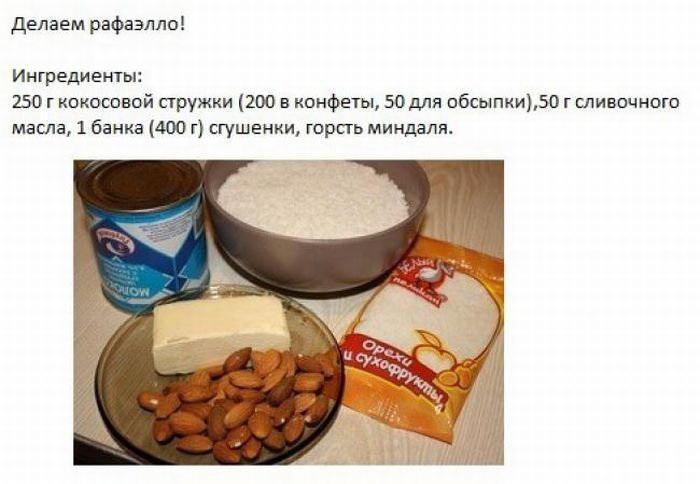 Как сделать конфеты Рафаэлло в домашних условиях