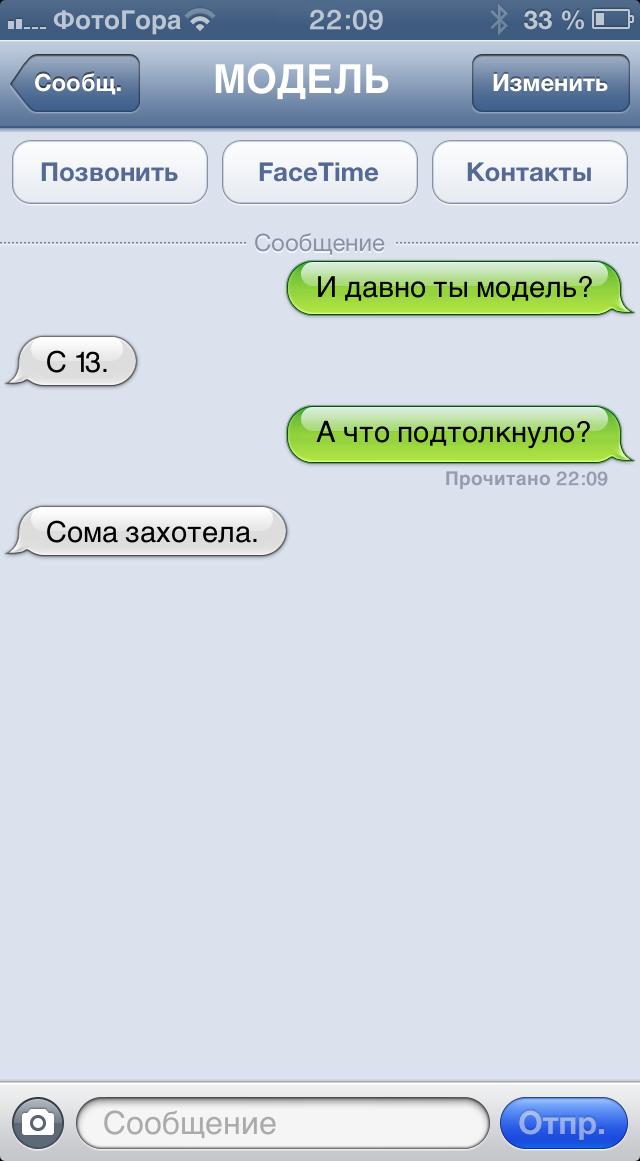 Картинки смс на телефоне приколы