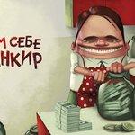 Иллюстрации израильского художника Дениса Зильбера