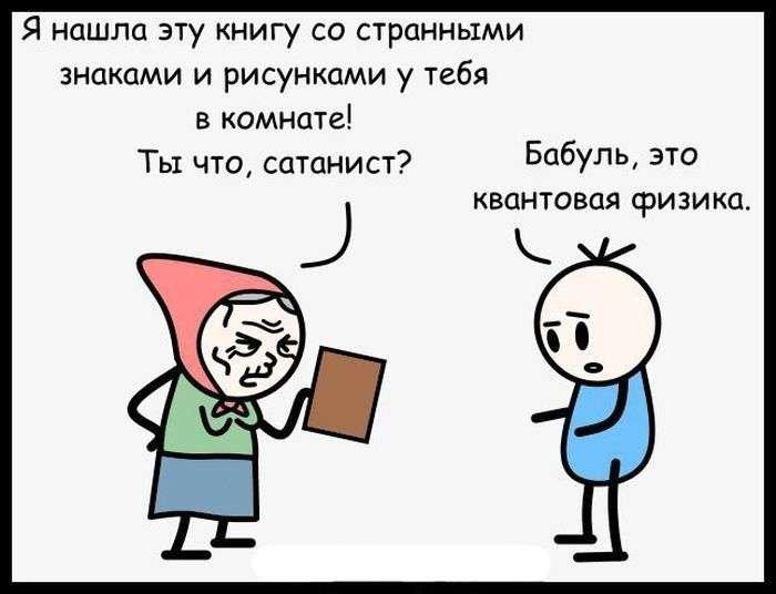 Смешные картинки о физике