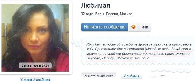 Сайт знакомств, новые девушки
