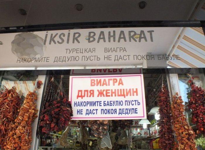 Смешно картинки на турецком
