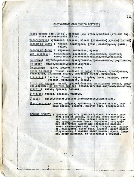 Как вычислить иностранного преступника. Инструкция для агентов КГБ