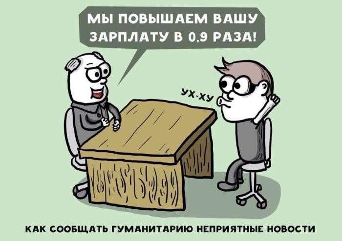 Карикатуры про это 18