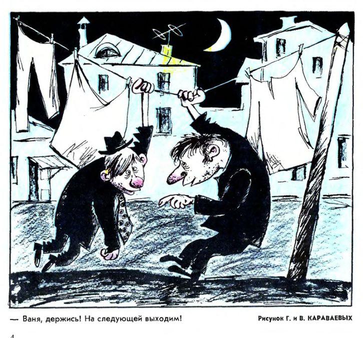 Советские антиалкогольные карикатуры, плакаты и лозунги