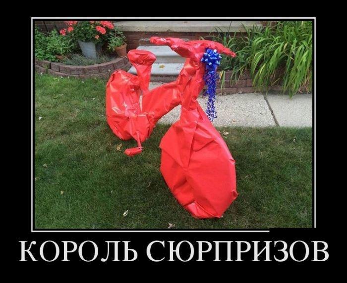 Советские, картинка смешная сюрприз
