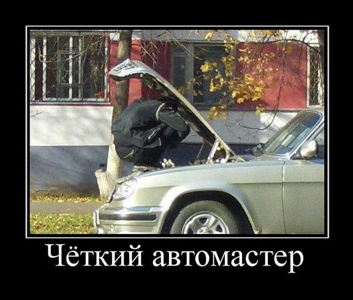 картинки демотиваторы ремонт авто ккб обладают идеально