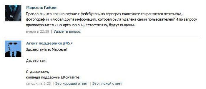 Прикольные ответы службы поддержки Вконтакте