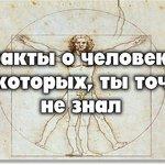 Мифы и заблуждения, невероятные факты о человеке