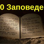 10 библейских законов, нарушая которые, вам прямая дорога в ад