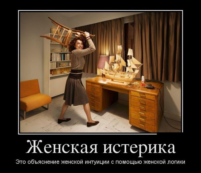 Демотиваторы о женщине с юмором