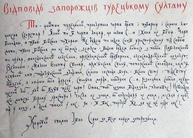 Письмо Казаков турецкому Султану оригинал и перевод.