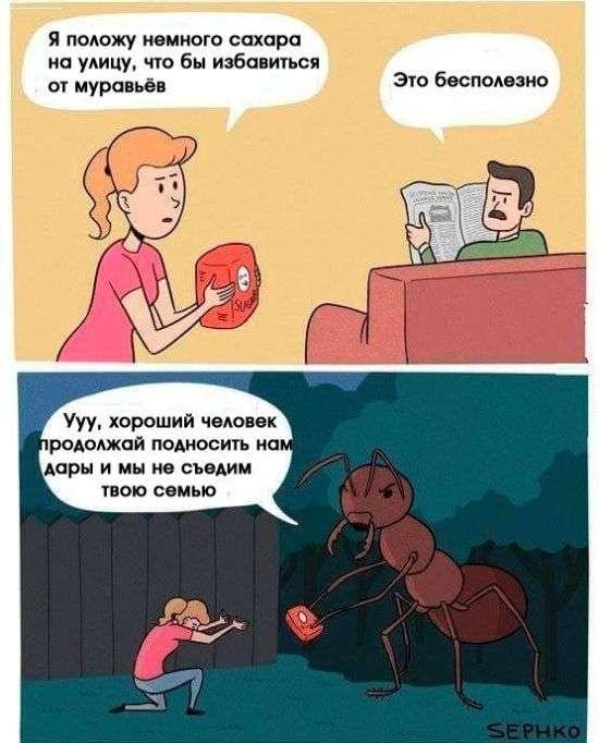 Комиксы с приколами и мемами.