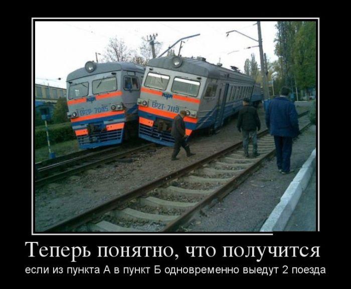 россии картинки с юмором железнодорожные нем семьей уже