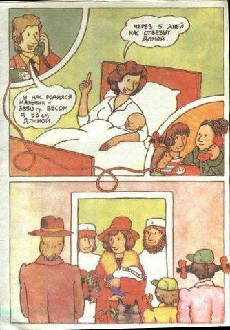 Откуда берутся дети? Китайская детская книжка