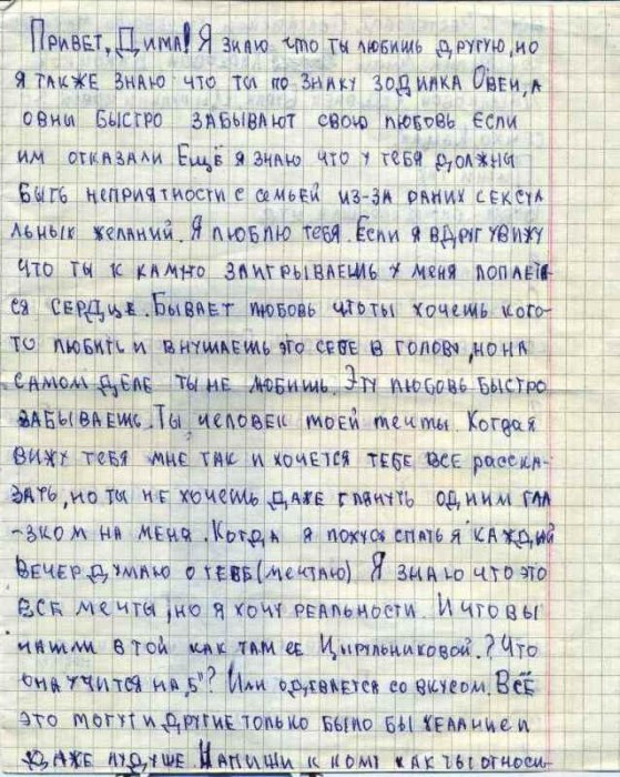 что писать в письме девушки для знакомства