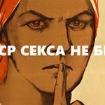 Был ли в СССР секс