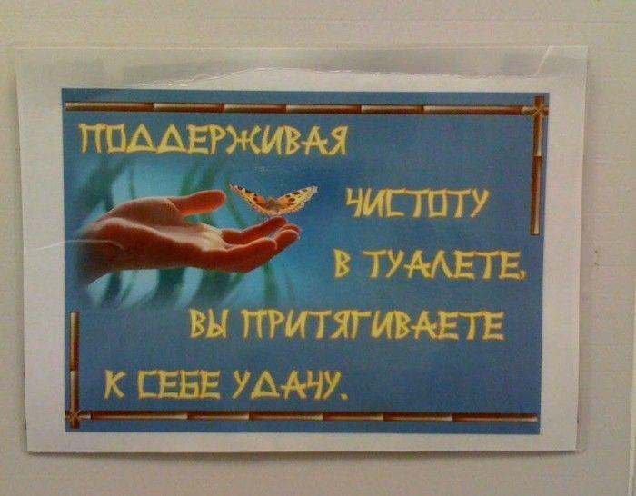 Прикольные надписи в картинках в туалете чтобы соблюдали чистоту