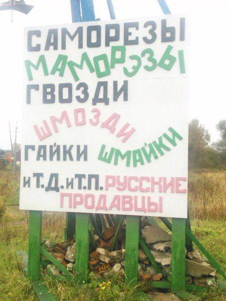 Новые и прикольные фото, юмор по русски