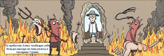 Приколы про ад картинки
