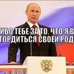 В.В.Путин большое спасибо! А дальше будет все лучше