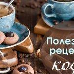 Как сделать вкусный кофе, 5 советов
