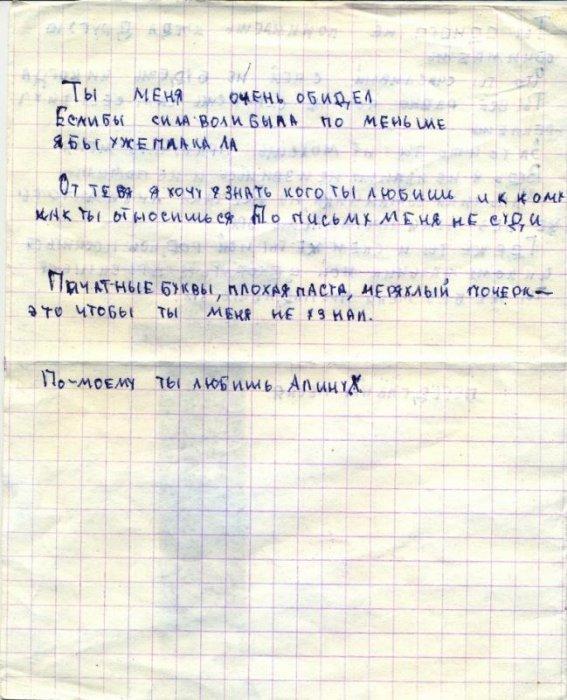 человеку письмо молодому мало знакомому