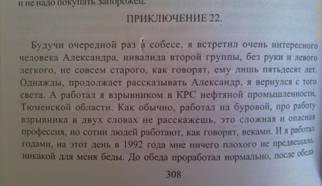 Степан Клепак. Басни и приключения, Наш местный сказочник, успешно печатается