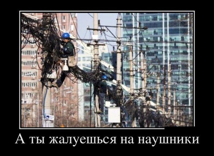 демотиватор про связь