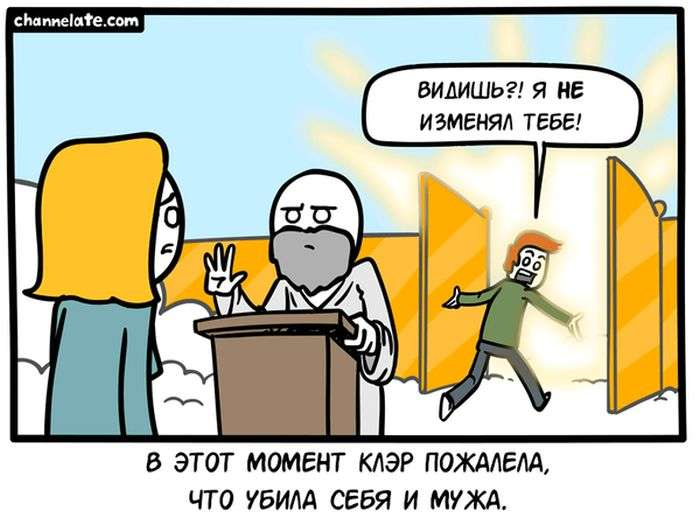 Комиксов смешных вам много