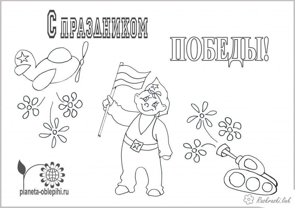 Картинки, картинки 9 мая день победы для детей нарисованные