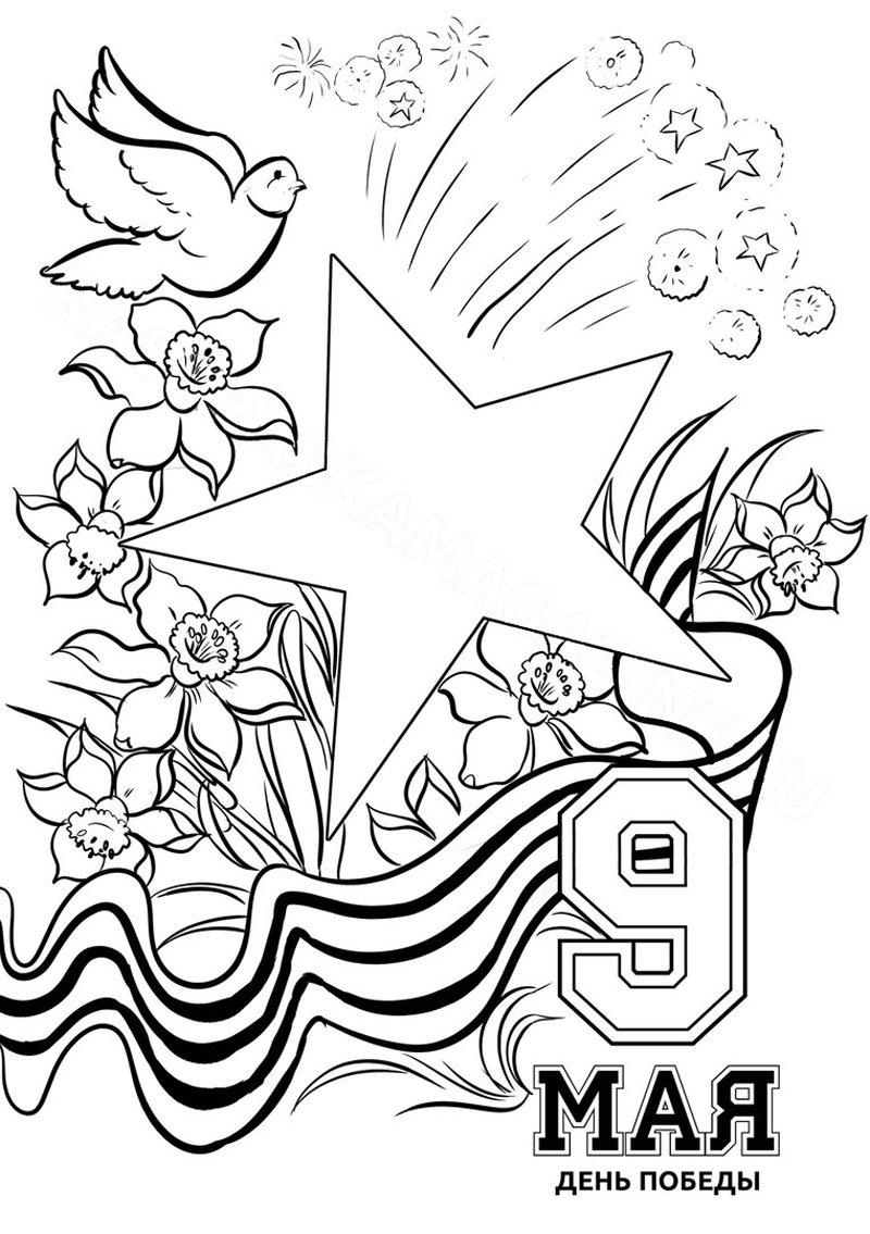 Нарисовать открытку на 9 мая карандашом, поздравление