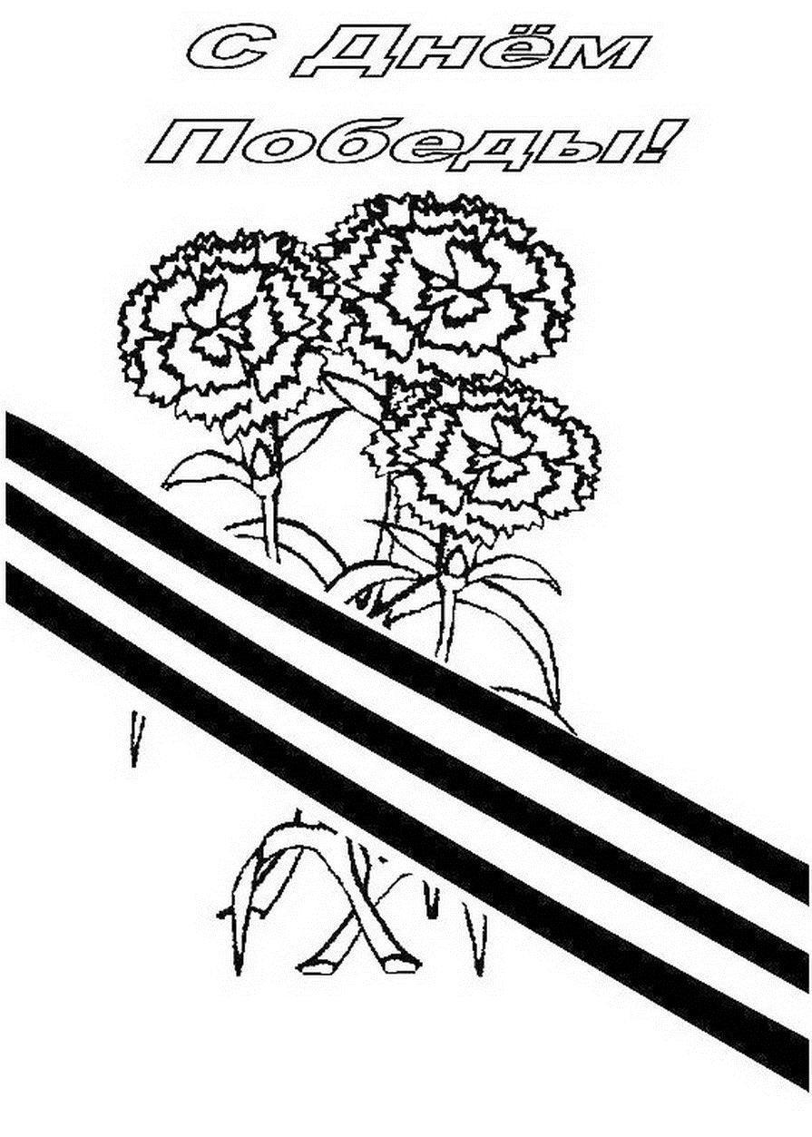 форма открытка с гвоздиками на 9 мая рисунок неоднократно блокировал