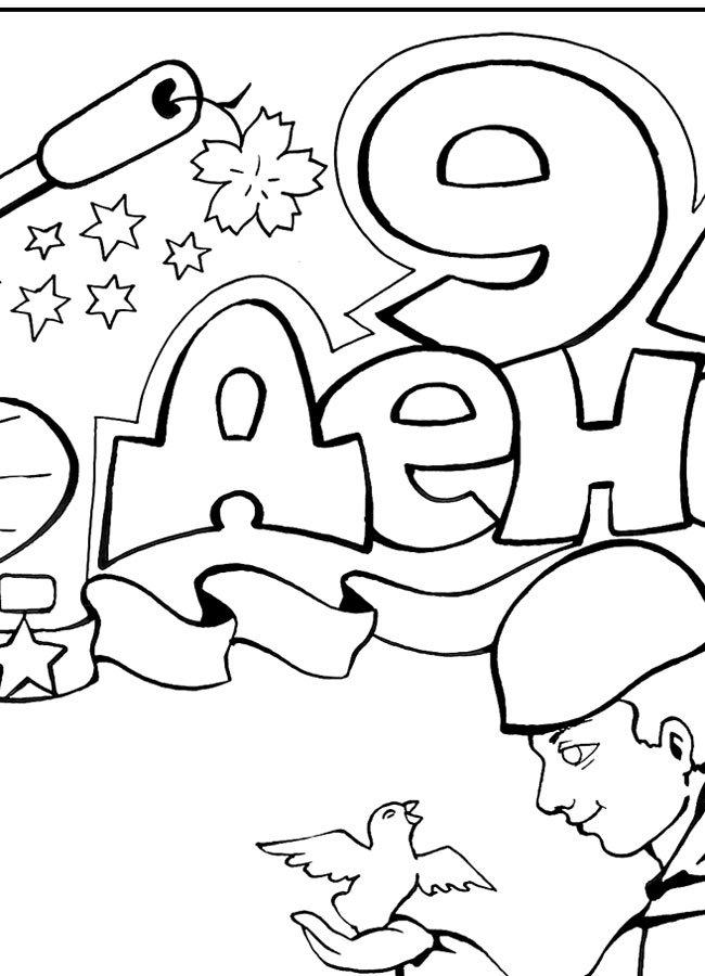 Прикольных поздравительных, открытка нарисованная карандашом к 9 мая