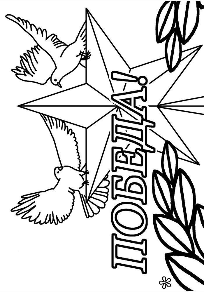 Рисунок, нарисовать открытку карандашом к 9 мая