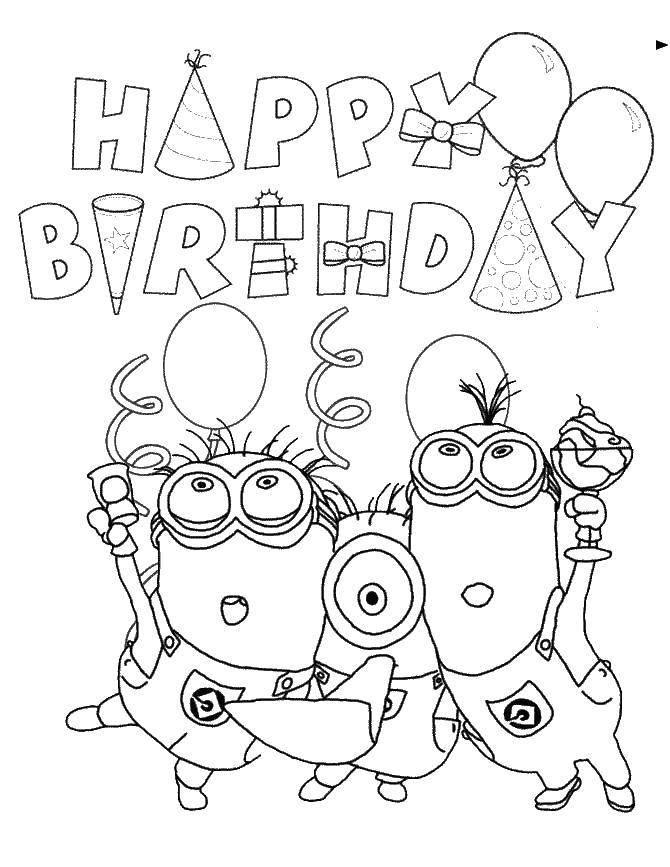 Распечатать открытку для мальчика с днем рождения