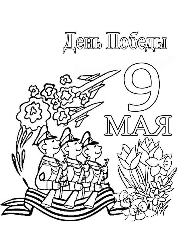 День победы для детей картинки с пояснением распечатать