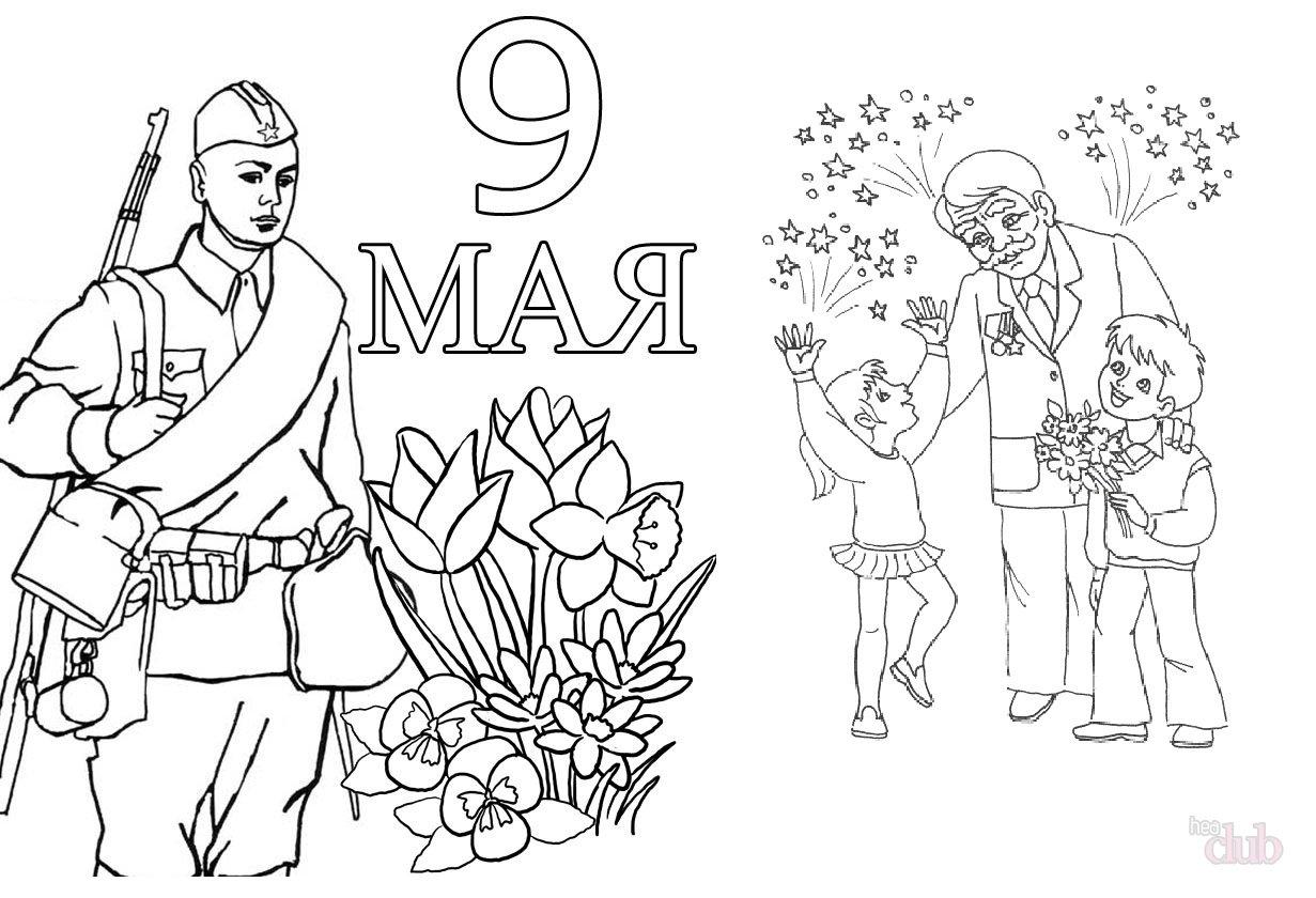 Отличие картинках, нарисовать карандашом открытку с 9 мая