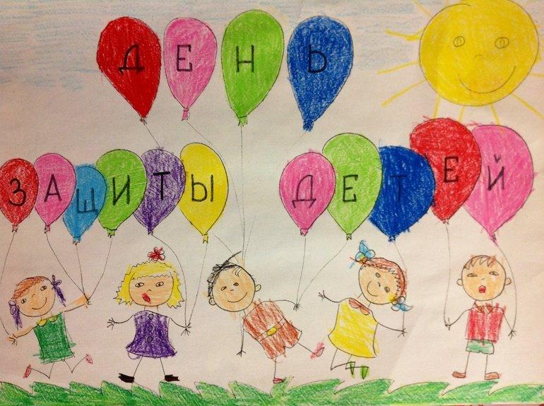 День защиты детей рисунок, год совместной