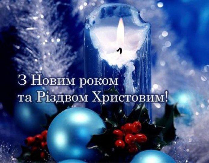 Поздравления с Рождеством в стихах на украинском языке