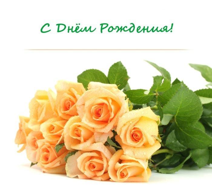 Поздравляем с Днем рождения !!! - Страница 29 Podh-1-e1539018137666