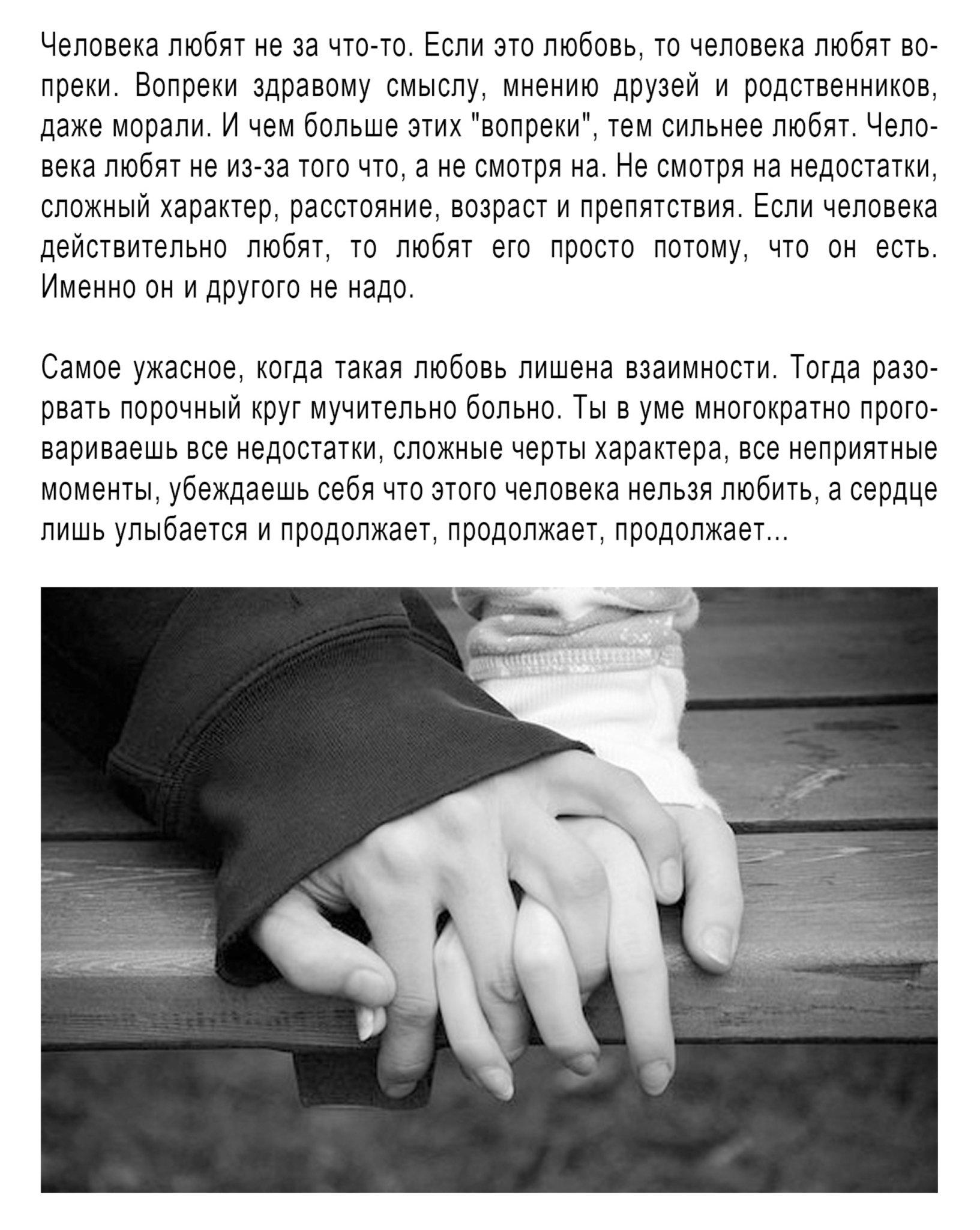 Гифы со словами про любовь со смыслом короткие до слез любимому
