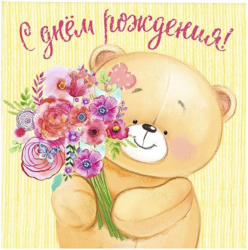 Открытки с днем рождения медвежата