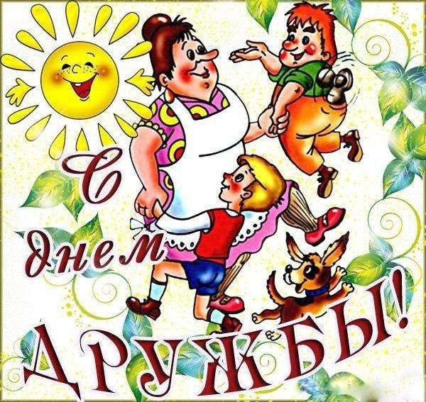 Анимационные картинки с днем дружбы, кремль