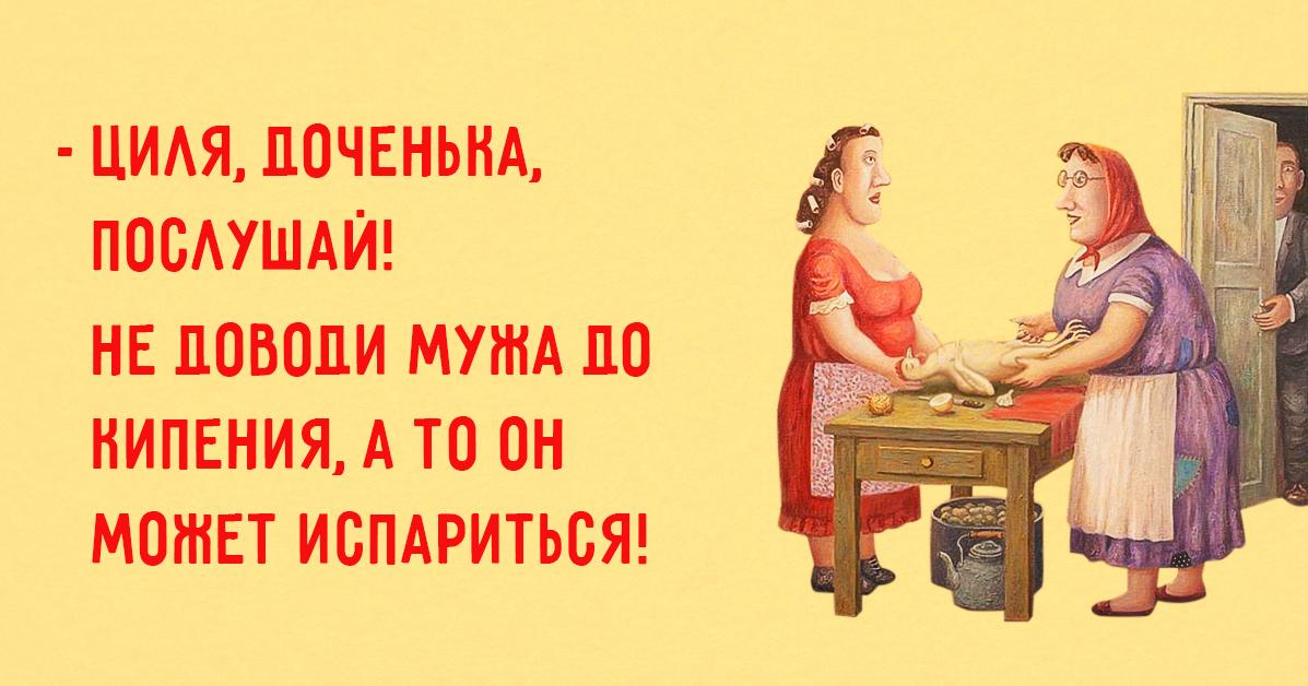 Прикольные открытки для мужа от жены