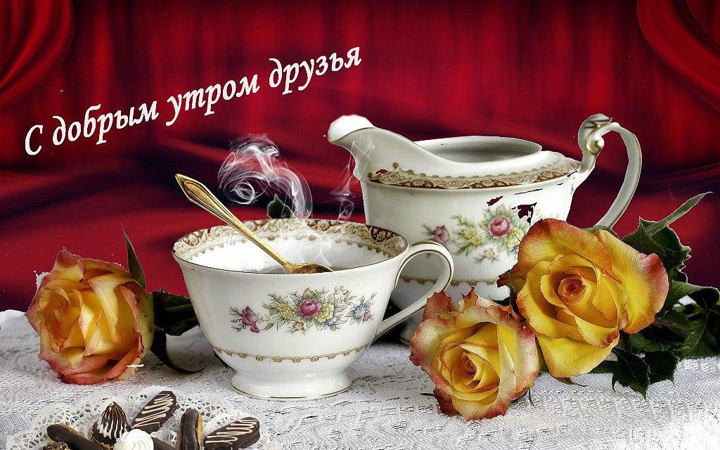 Красивые и дорогие открытки с добрым утром, открытки поздравления ирине
