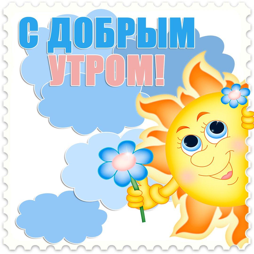 С добрым утром малыш картинки красивые, открытки