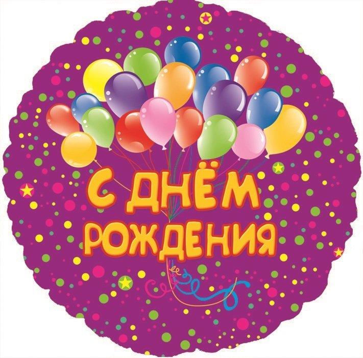 Поздравления с Днем Рождения: открытки с Днем Рождения