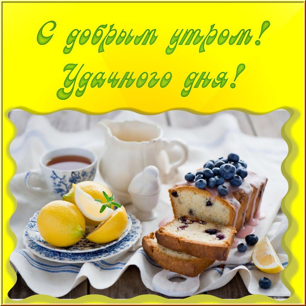 Пожелание доброго утра и удачного дня в открытках, летием